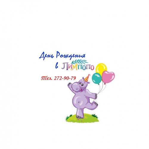 Лимпопо,Развлекательный центр, Детские игровые залы и площадки, Организация и проведение детских праздников,Красноярск