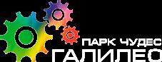 логотип компании Парк Чудес Галилео