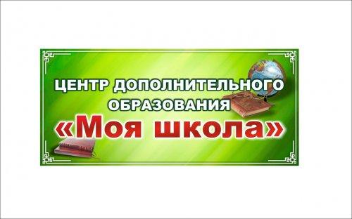 Моя школа, Центр развития ребёнка, Кызыл