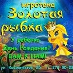 Игротека Золотая рыбка,Организация и проведение детских праздников, Детские игровые залы и площадки,Красноярск