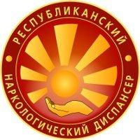 Республиканский Наркологический Диспансер, Больница для взрослых, Специализированная больница, Медцентр, клиника, Кызыл