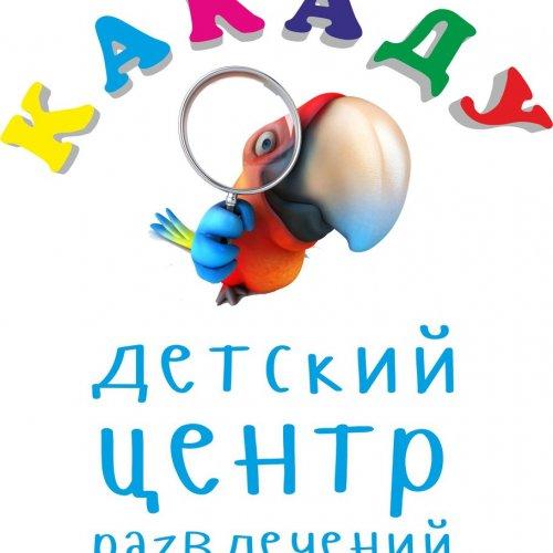 Детский центр развлечений Какаду,Развлекательный центр,Красноярск