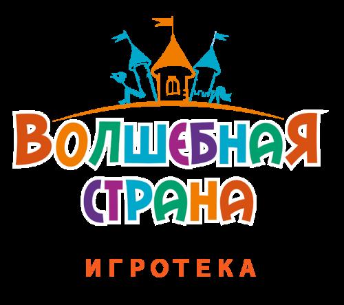 Детская игротека Волшебная страна,Детские игровые залы и площадки, Развлекательный центр,Красноярск