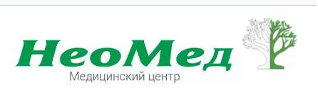 НеоМед, Медцентр, клиника, Кызыл
