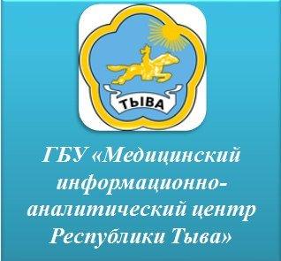 ГБУ МИАЦ РТ, Медицинские информационные услуги, Медцентр, клиника, Кызыл