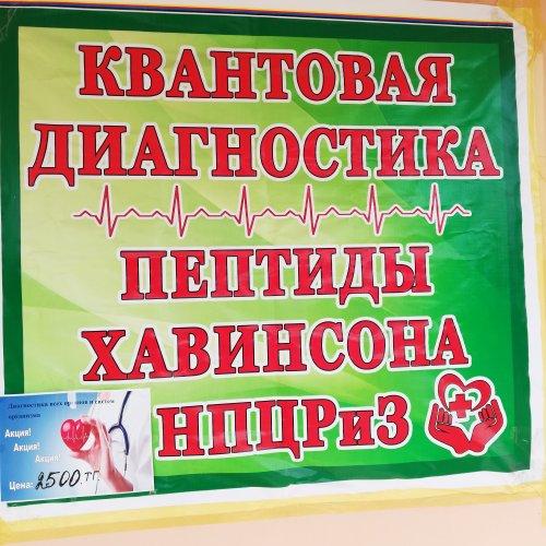 Диагностика , Здоровье, медцентр , Сарыагаш