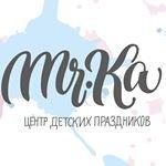 Мистер Ка,Организация и проведение детских праздников,Красноярск