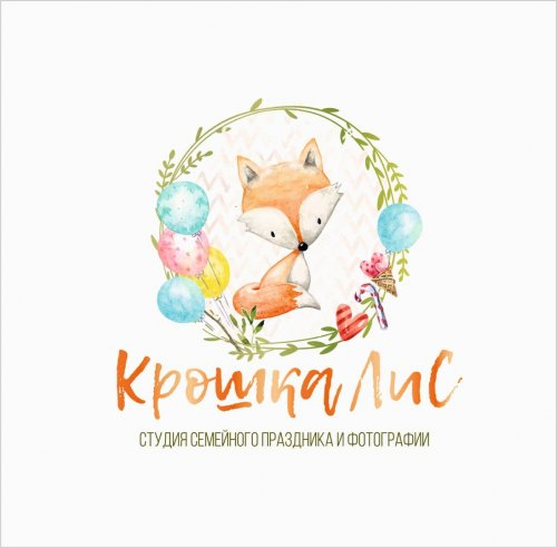Крошка ЛиС,Фотосъемка. Игротека. Праздничное агенство ,Красноярск