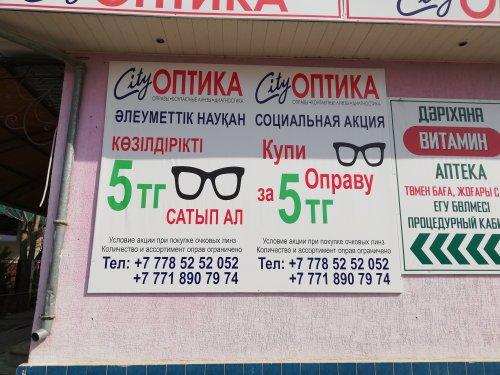 City оптика , Медцентр, здоровье , Сарыагаш
