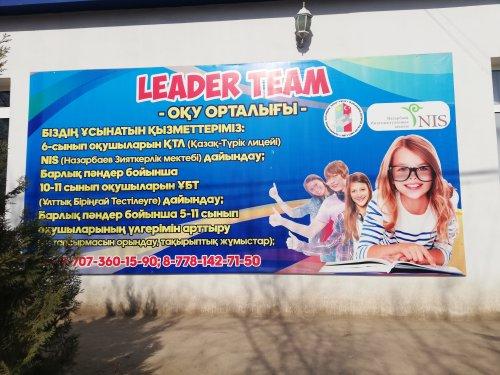 LEADER TEAM , Образование, детям, Сарыагаш