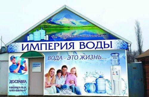 империя воды(1), доставка воды,  Азов