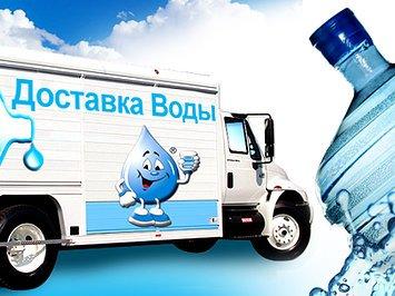 Водолей, доставка воды,  Азов