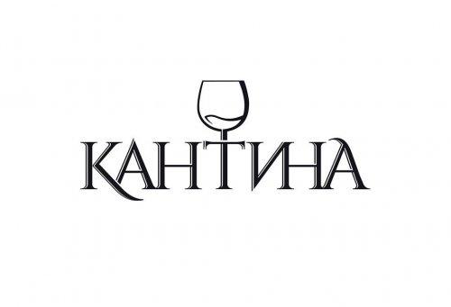 Кантина/Cantina,магазин, винодельня.,Азов