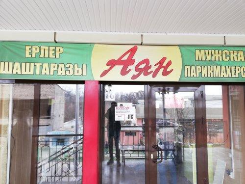 Аян , Шаштараз, парикмахер , Сарыагаш
