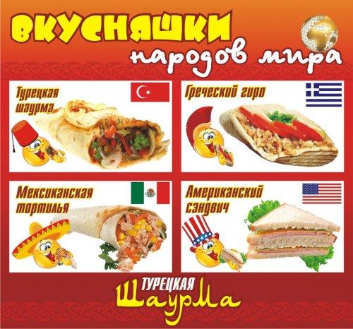 Вкусняшки народов мира, Фастфуд,  Азов