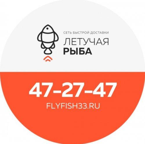 Летучая рыба, Доставка еды, Владимир