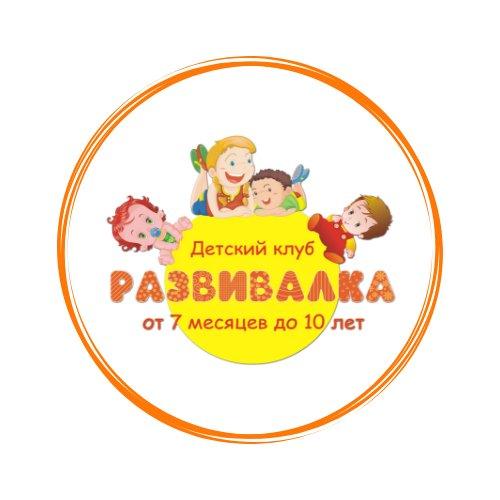 Развивалка, детский клуб, Детские / подростковые клубы, Калининград