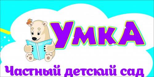 Умка, Детский сад, Горно-Алтайск