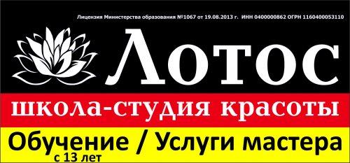 Лотос, Обучение мастеров для салонов красоты, Косметология, Горно-Алтайск