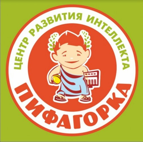 Пифагорка, детский центр развития интеллекта, Клуб для детей и подростков, Центр развития ребёнка, Горно-Алтайск