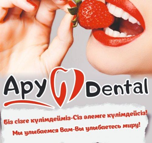 Ару Dental, стоматология, Стоматологические центры,, Актобе