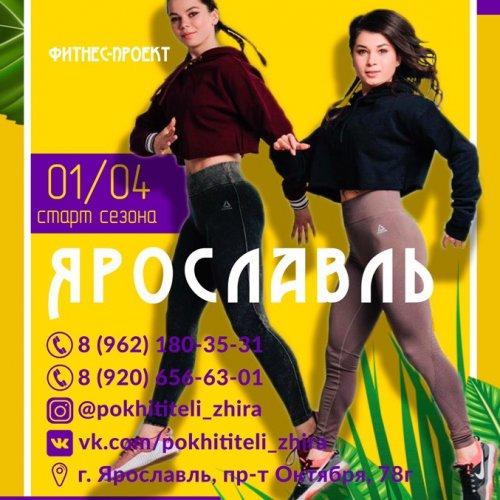 Фитнес-тренера Юля и Полина, Фитнес-проект «ПОХИТИТЕЛИ ЖИРА» , Ярославль