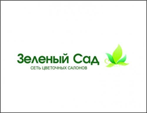 Зеленый сад, сеть цветочных салонов, Магазин цветов, Доставка цветов и букетов, Магазин подарков и сувениров, Магазин для садоводов, Горно-Алтайск