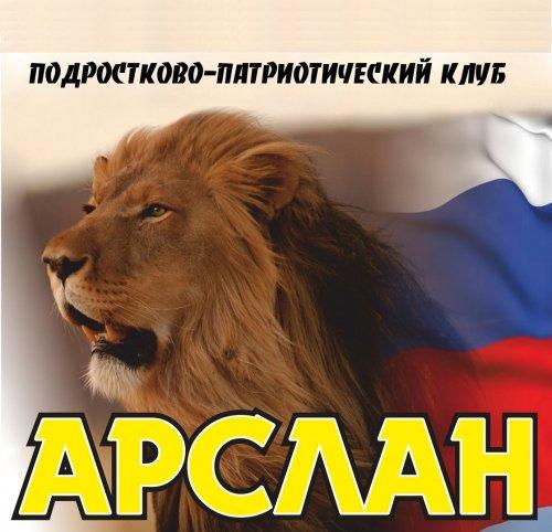 Арслан, Подростково-патриотический клуб, тайский бокс, Дюртюли
