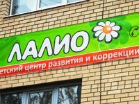 ЛАЛИО, детский клуб, Центры раннего развития детей, Ярославль