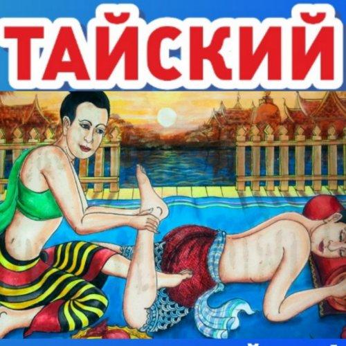 Массаж-холл ПЕРЬЯ,СПА-салон, Массажный салон,Красноярск