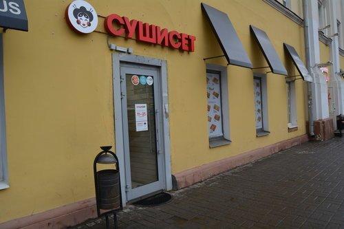 Сушисет, суши-бар, Суши-бары / рестораны, Ярославль