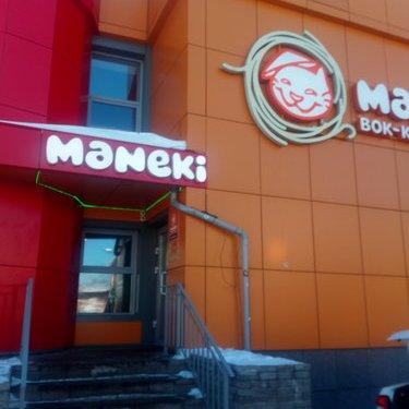 Maneki, сеть вок-кафе, Суши-бары / рестораны, Ярославль