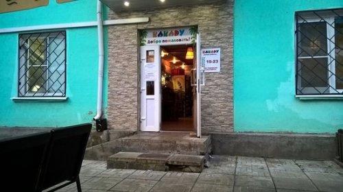 Какаду, кафе-пиццерия, Пиццерии, Ярославль