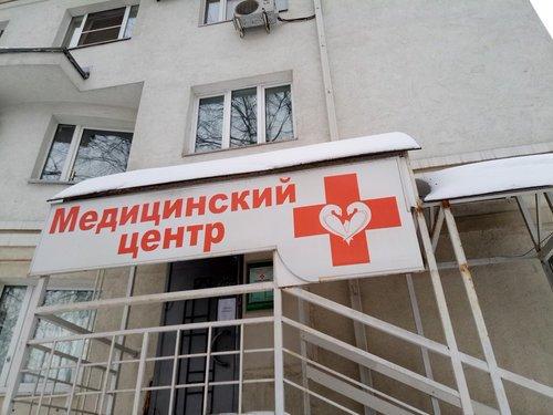Семья 21 века, медицинский центр, Многопрофильные медицинские центры, Ярославль