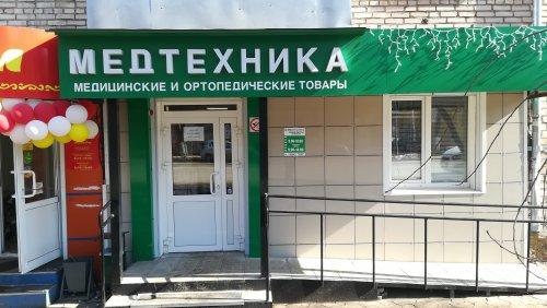 Медтехника, медицинское оборудование и ортопедические товары, Лениногорск