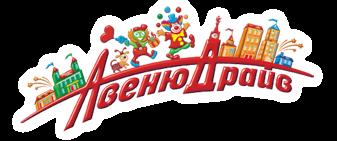 Авеню Драйв,Праздничное агентство Аниматоры,Красноярск