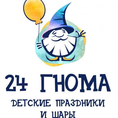 24 Гнома,Организация праздников  Аниматоры,Красноярск