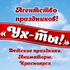 Ух-ты!,Организация праздников  Аниматоры,Красноярск
