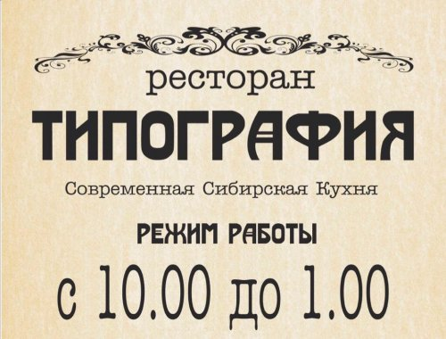Типография, Ресторан, Банкетный зал, Доставка еды и обедов, Бар, паб, Горно-Алтайск