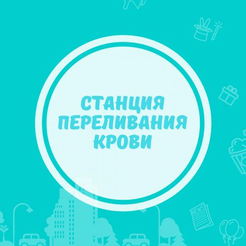 Центр крови Федерального медико-биологического агентства, филиал в г. Ярославле, Станции переливания крови, Ярославль
