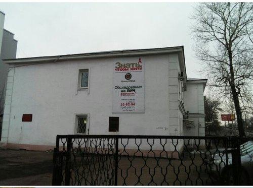 Центр по борьбе со СПИД, Центры борьбы со СПИДом, Ярославль
