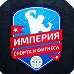 Империя Спорта, Спортивный, тренажёрный зал, Спортивное питание, Горно-Алтайск