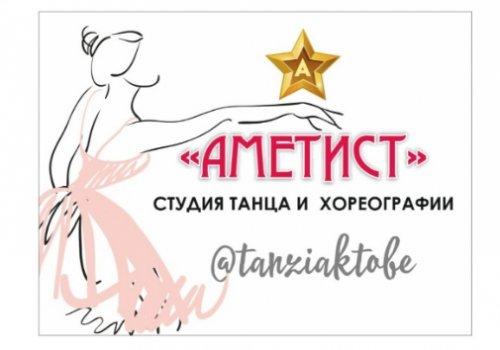 АМЕТИСТ студия танца и хореографии ,Школа танца,Актобе