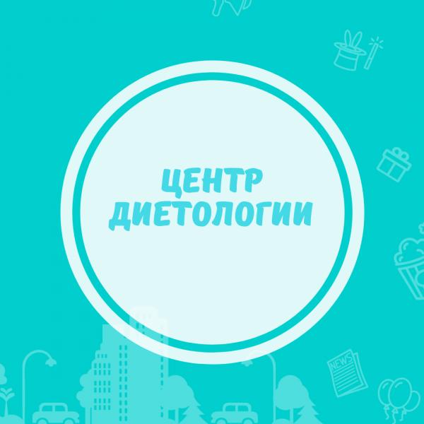 Лита, центр диетологии, Центры диетологии / нутрициологии, Ярославль
