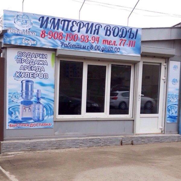 Империя Воды, Доставка воды . В дома , учреждения , детские сады .,  Азов