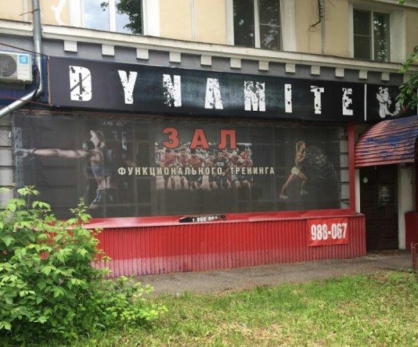 Dynamite, спортивный клуб функционального тренинга, Фитнес-клубы, Ярославль