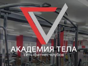 Академия тела, сеть спортивно-оздоровительных центров, Тренажёрные залы, Владимир