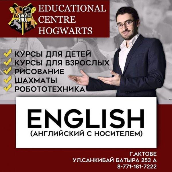 Образовательный центр Hogwarts,Образование,Актобе