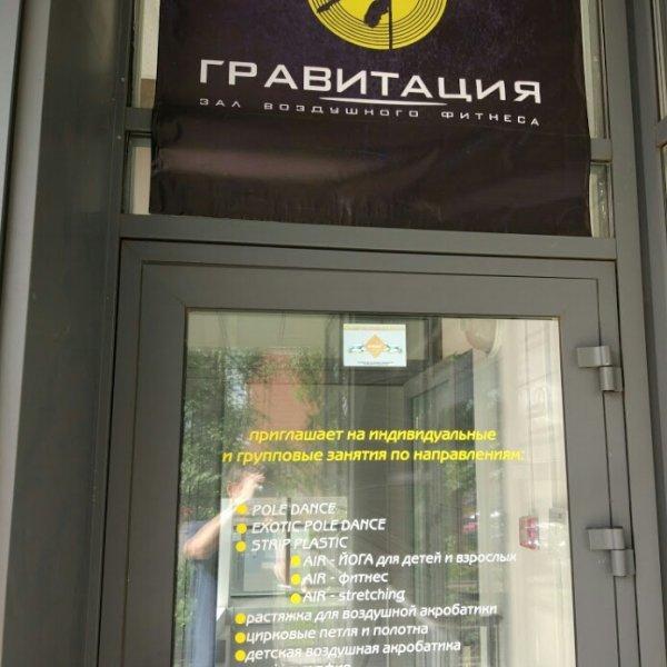 Гравитация, студия воздушного фитнеса, Фитнес-клубы, Ярославль