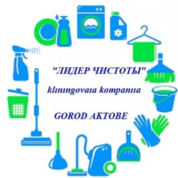 Лидер чистоты - Актобе !,Клининговая компания ,Актобе